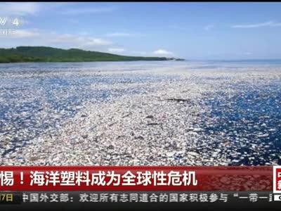 """[视频]警惕!海洋塑料成为全球性危机:""""垃圾岛""""申请成为新国家"""