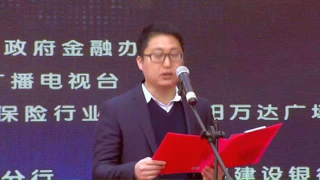 2017益阳市普惠金融进万家暨防范打击非法集资宣传活动