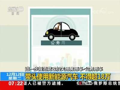 [视频]中办 国办 进一步规范党政机关用房用车
