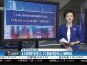警惕年报黑天鹅:19股预亏过亿 27股存暂停上市风险