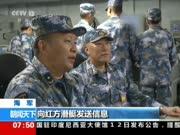 海军:红蓝对抗 展开潜艇实布水雷演练
