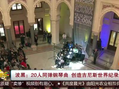 [视频]波黑:20人同弹钢琴曲 创造吉尼斯世界纪录