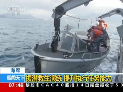 [视频]海军:援潜救生演练 提升执行任务能力