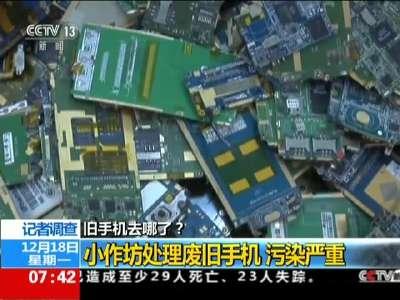 [视频]记者调查:旧手机去哪了? 富矿!1吨手机可提炼150克黄金