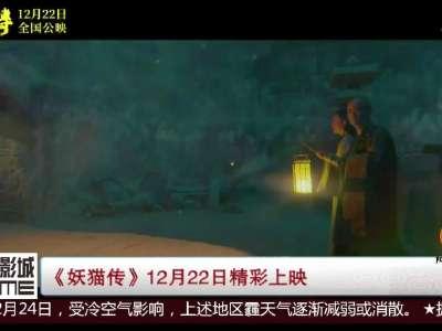 [视频]《妖猫传》12月22日精彩上映