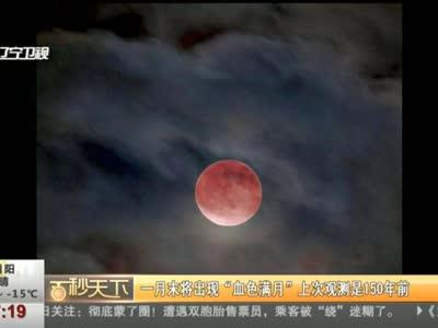 """[视频]一月末将出现""""血色满月""""上次观测是150年前"""