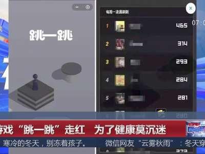 """[视频]微信小游戏""""跳一跳""""走红 为了健康莫沉迷"""