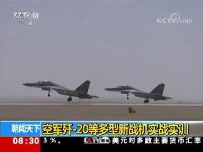 [视频]空军歼-20等多型新战机实战实训