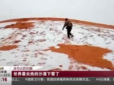 [视频]冰与火的交融:世界最炎热的沙漠下雪了