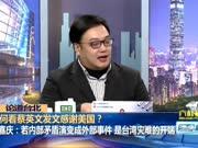 《海峡新干线》20180111:台湾警方破获电信诈骗案