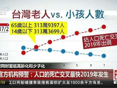 [视频]台湾同时面临高龄化和少子化