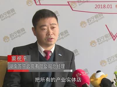 登风造极2018 湖南苏宁100亿开启新节奏
