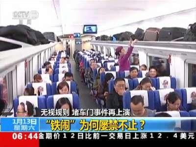 """[视频]无视规则 堵车门事件再上演 """"铁闹""""为何屡禁不止?"""