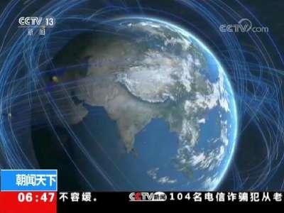 """[视频]北斗卫星导航系统 今年将建成""""北斗三号""""基本系统"""