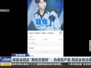 """保监会回应""""鹿晗恋爱险"""":伪保险产品 购买会有法律风险"""