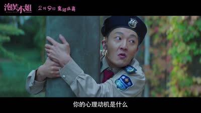 《泡芙小姐》终极预告  张歆艺王栎鑫上演童话爱情