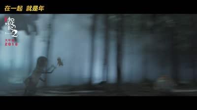 """《捉妖记2》海外版预告 视效升级胡巴遭遇""""全民追击"""""""