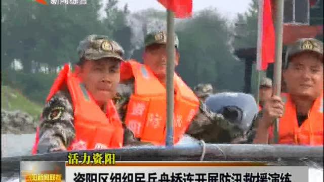 活力资阳:资阳区组织民兵舟桥连开展防汛救援演练