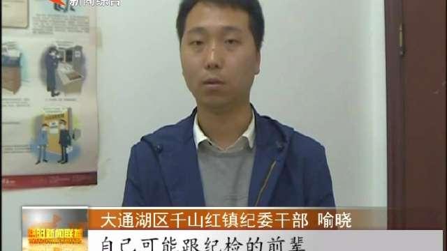 """大通湖区纪委监察委""""新时代课堂""""第二期开讲"""