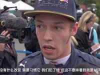 F1澳大利亚站排位赛后科维亚特:我们没有吃透新规