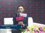 专访广东翔麒福实业有限公司张资东