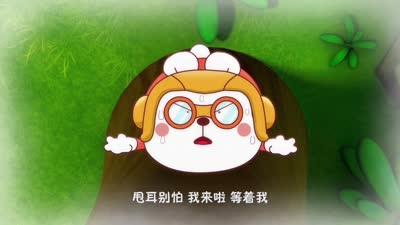 阿优之神奇萝卜三25