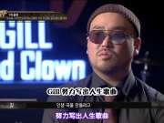第八期【gill & mad clown】Show Me The Money 5