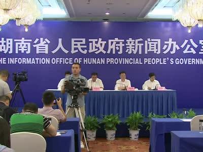 湖南省法律援助制度改革新闻发布会