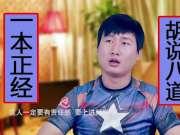 【magicTV】屌丝男士叫板王健林