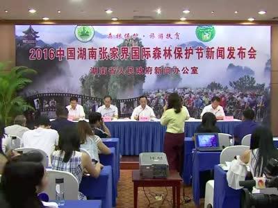 2016中囯湖南张家界国际森林保护节新闻发布会