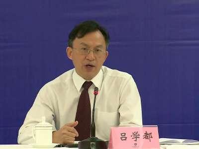 通报亚太低碳技术峰会筹备工作情况新闻发布会