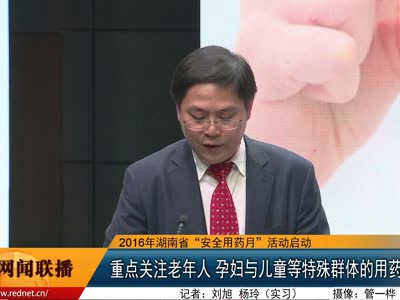 """2016年湖南省""""安全用药月""""活动启动"""