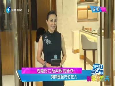 [视频]刘嘉玲力挺梁朝伟新作 赞其是全方位艺人