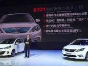 2016广州车展长安三款高品质新能源车上市