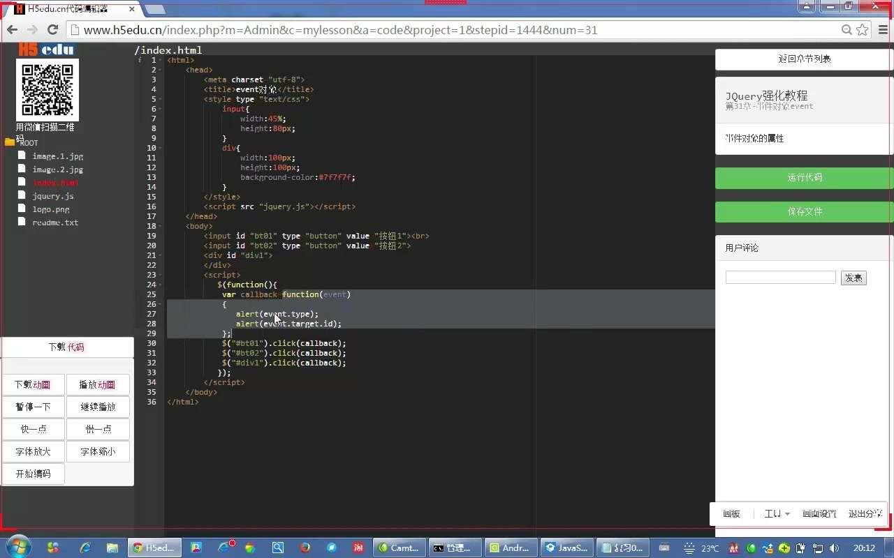 H5edu-HTML5开发培训-JQuery 事件对象event-031