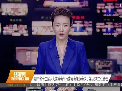 2016年12月13日湖南新闻联播