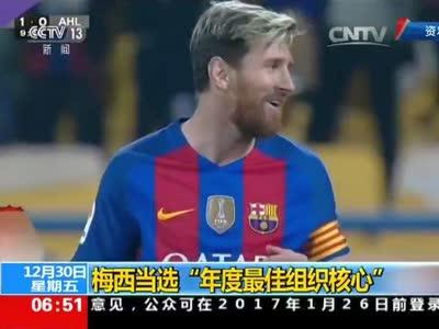 [视频]IFFHS年度最佳组织核心:梅西高票当选