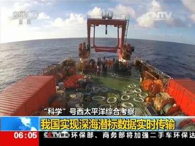 """[视频]""""科学""""号西太平洋综合考察 我国实现深海潜标数据实时传输"""