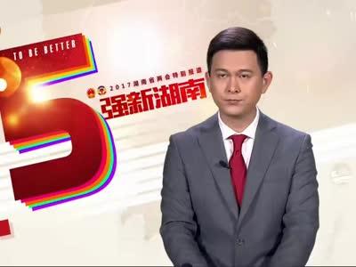 2017年01月13日湖南新闻联播
