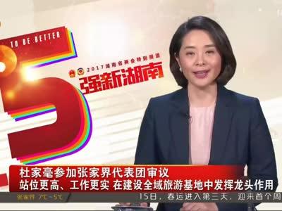2017年01月16日湖南新闻联播