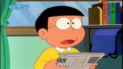 哆啦a梦 第二季46