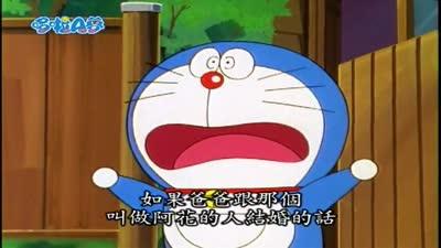哆啦a梦 第二季35