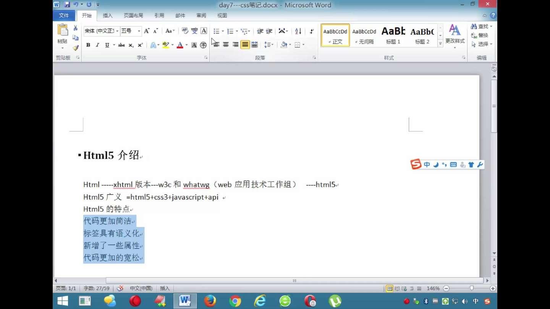 php初级教程css0701html5介绍