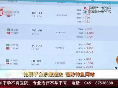 [视频]抢票平台涉嫌违法 谨防钓鱼网站