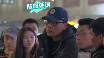 刘烨赶春运被雾霾坑惨了