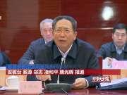 省暨合肥市党政军负责同志座谈会举行