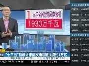 """""""十三五""""新增太阳能发电装机投资约1万亿"""