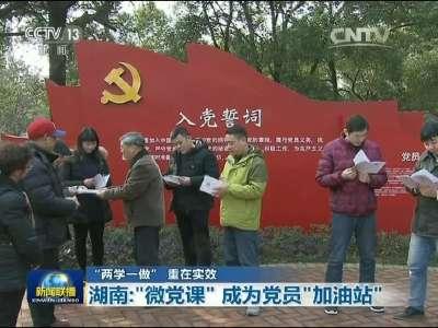 """[视频]《新闻联播》报道长沙芙蓉区""""两学一做""""微党课成效"""
