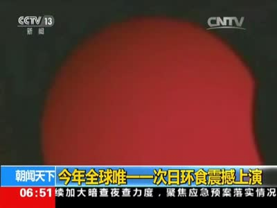 [视频]今年全球唯一一次日环食震撼上演