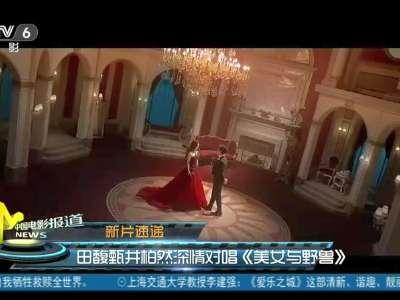 [视频]田馥甄井柏然深情对唱《美女与野兽》
